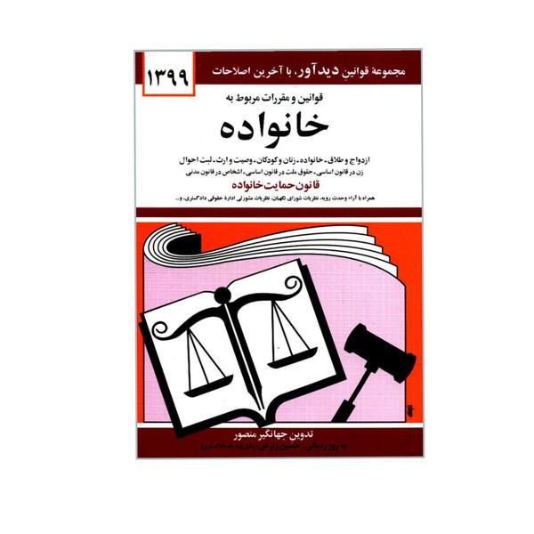 کتاب قوانین و مقررات مربوط به خانواده اثر جهانگیر منصور نشر دوران