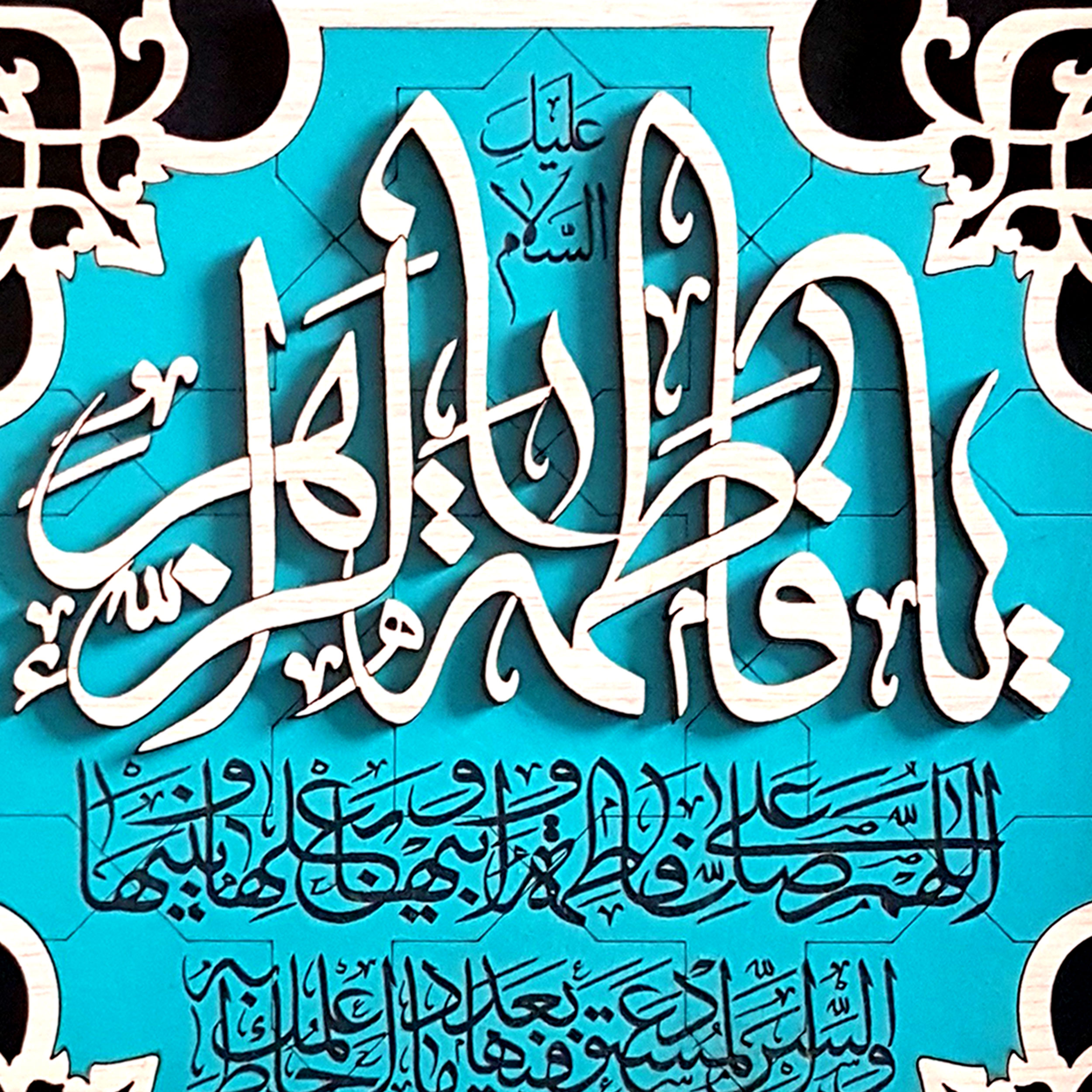 خرید                      تابلو معرق کاری طرح خوشنویسی نام حضرت فاطمه س کد G696-18