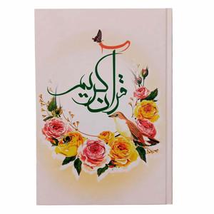کتاب قرآن کریم ترجمه حسین انصاریان انتشارات محمد امین