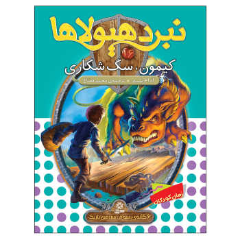 کتاب نبرد هیولاها 16 کیمون سگ شکاری اثر آدام بلید انتشارات قدیانی