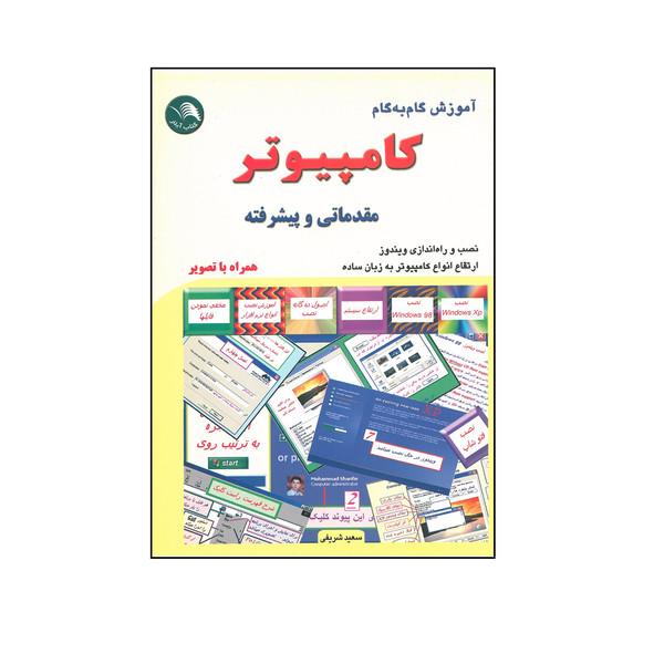 کتاب آموزش گام به گام کامپیوتر مقدماتی و پیشرفته اثر سعید شریفی انتشارات آیلار