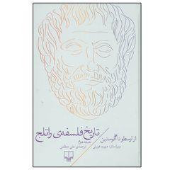 کتاب تاریخ فلسفه راتلج اثر علی معظمی نشر چشمه