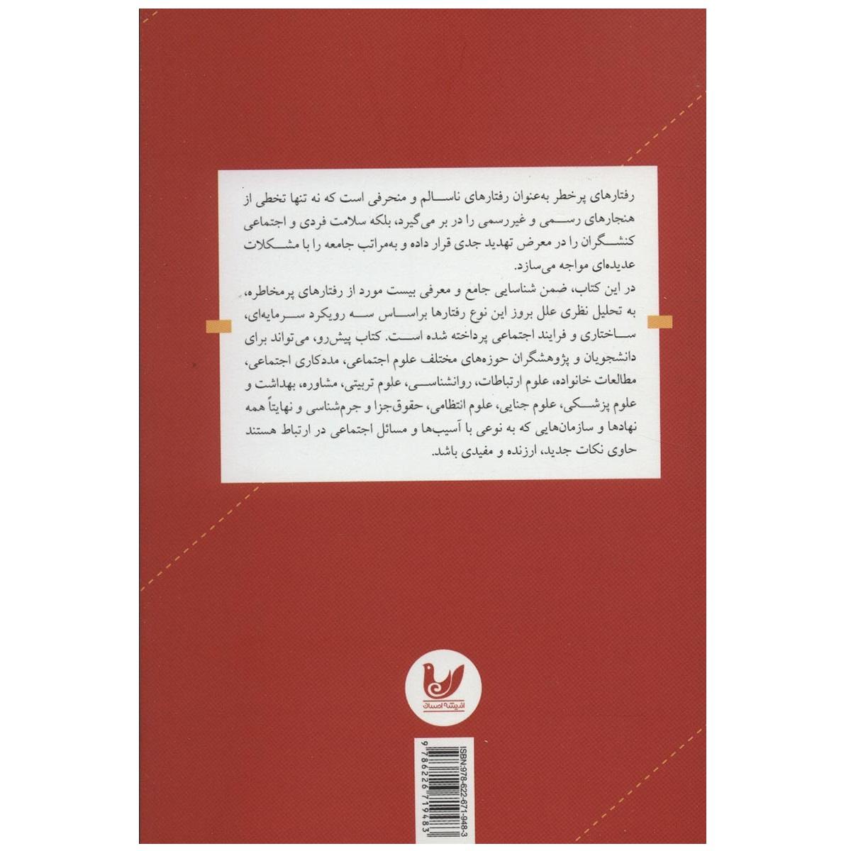 کتاب جامعه شناسی رفتارهای پرخطر اثر محسن نیازی و موسی سعادتی نشر اندیشه احسان