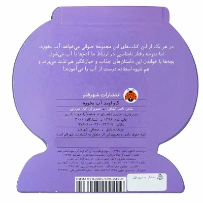 کتاب گاو اومد آب بخوره اثر ناصر کشاورز انتشارات شهر قلم