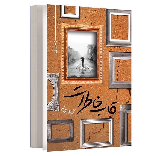کتاب رمان قاب خاطرات اثر کتایون سریار انتشارات مرسل