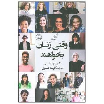 کتاب وقتی زنان بخواهند اثر گریس بانی انتشارات کتاب کوله پشتی