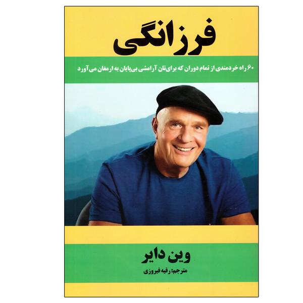 کتاب فرزانگی اثر وین دایر انتشارات انسان برتر