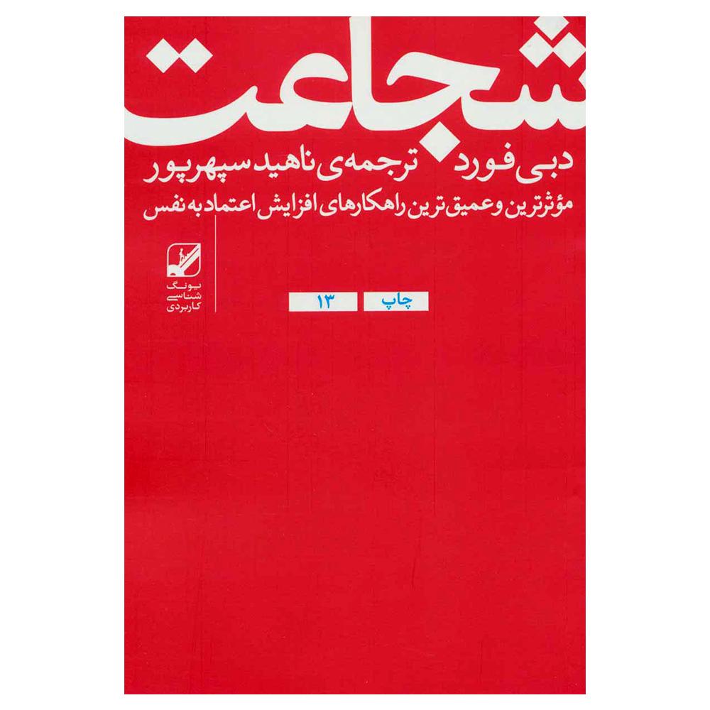 خرید                      کتاب شجاعت اثر دبی فورد نشر بنیاد فرهنگ زندگی