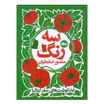کتاب سه رنگ اثر منصور ضابطیان نشر مثلث