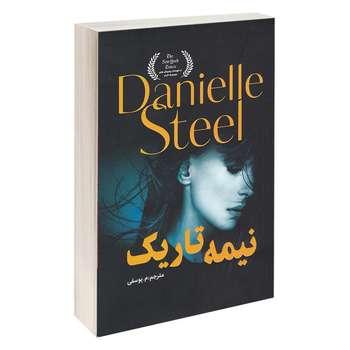 کتاب نیمه تاریک اثر دانیل استیل انتشارات ارتباط نوین