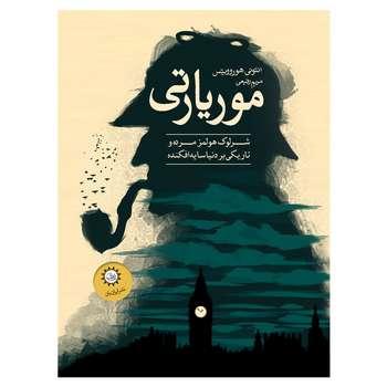کتاب موریاتی اثر آنتونی هوروویتس نشر ایران بان