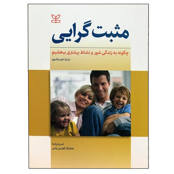 کتاب مثبت گرایی اثر باربارا فردریکسون انتشارات رشد