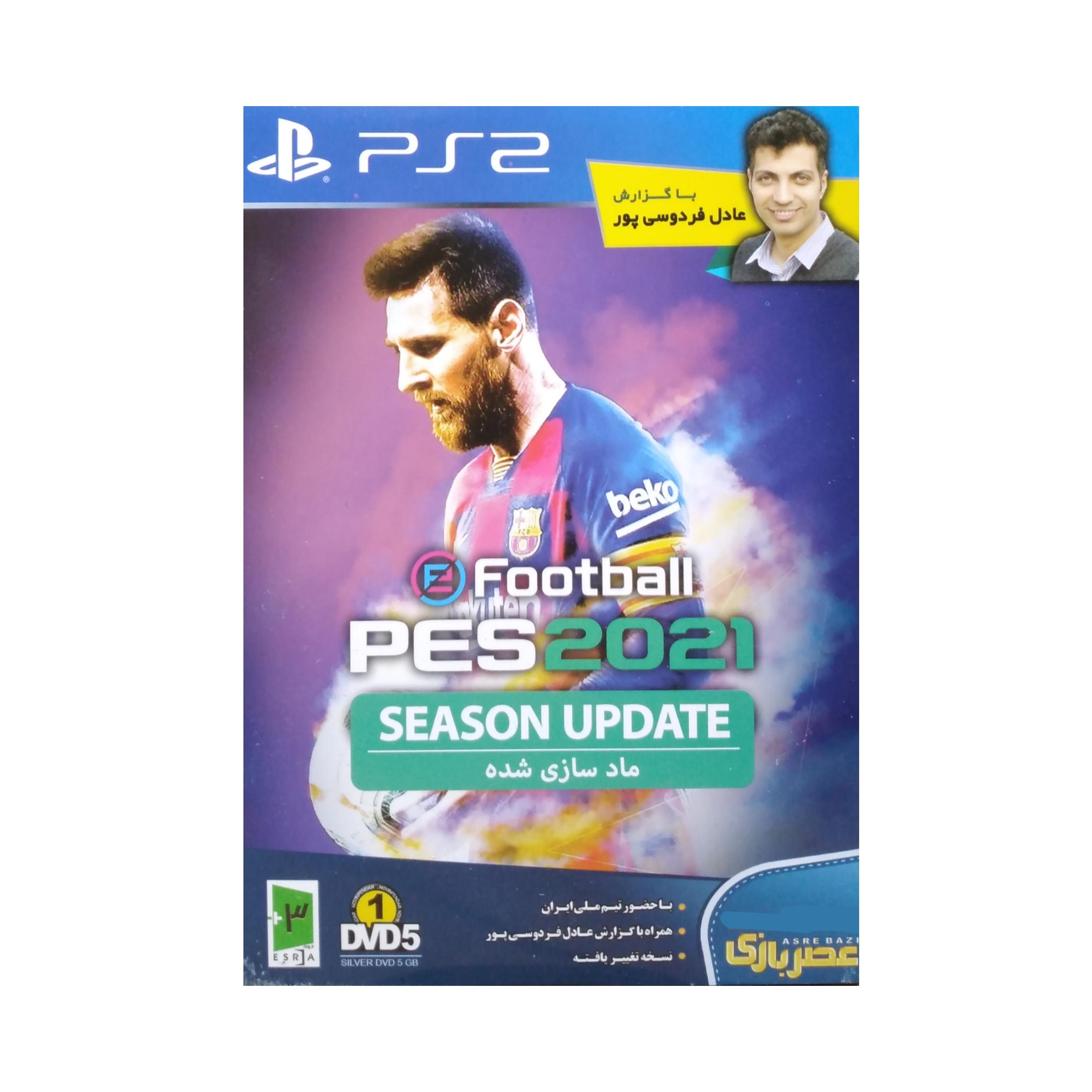 بازی pes 2021 با گزارش فارسی عادل فردوسی پور مخصوص ps2 نشرعصر بازی