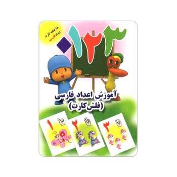 فلش کارت آموزش اعداد فارسی انتشارات جواهری