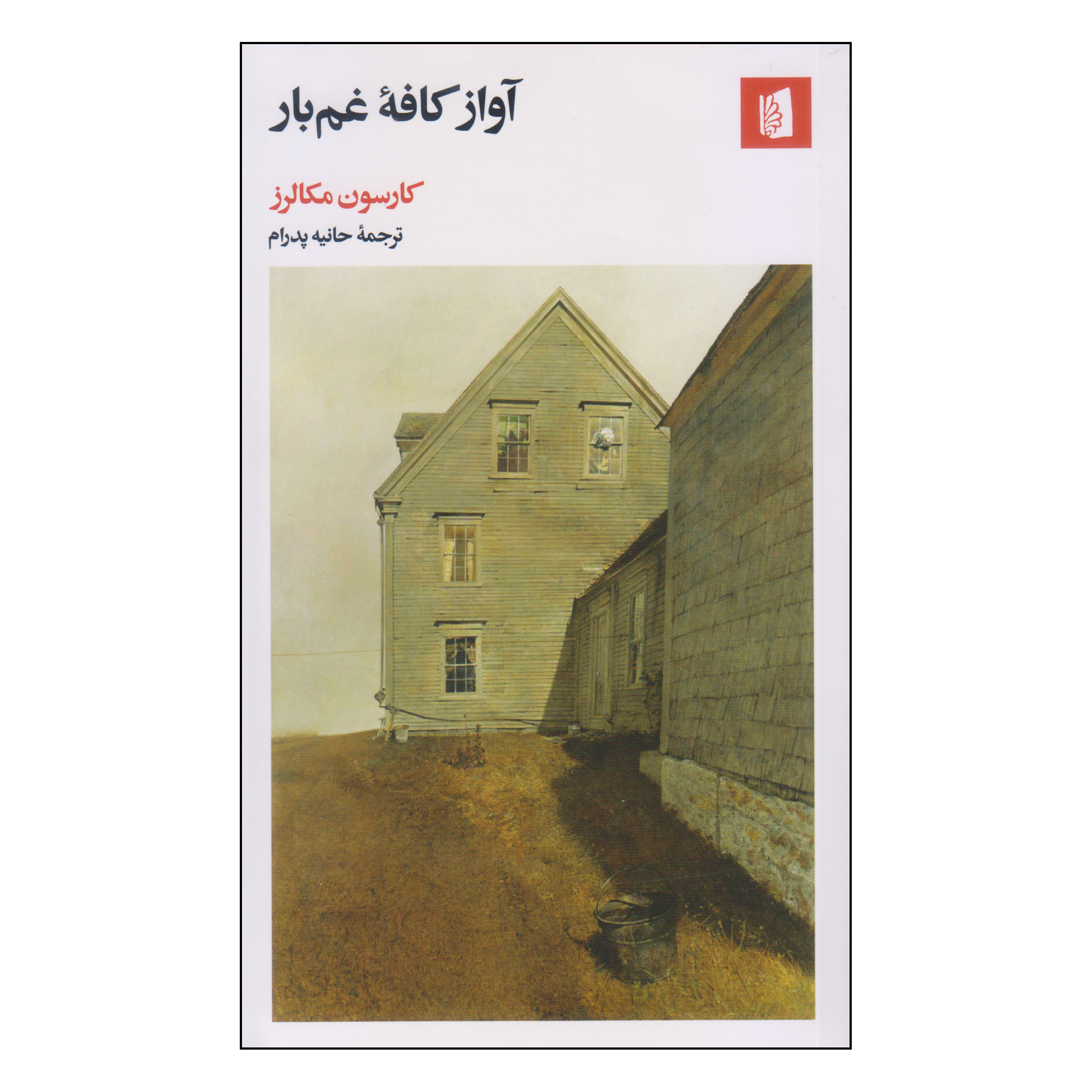 کتاب آواز کافه غمبار اثر کارسون مکالرز نشر بیدگل