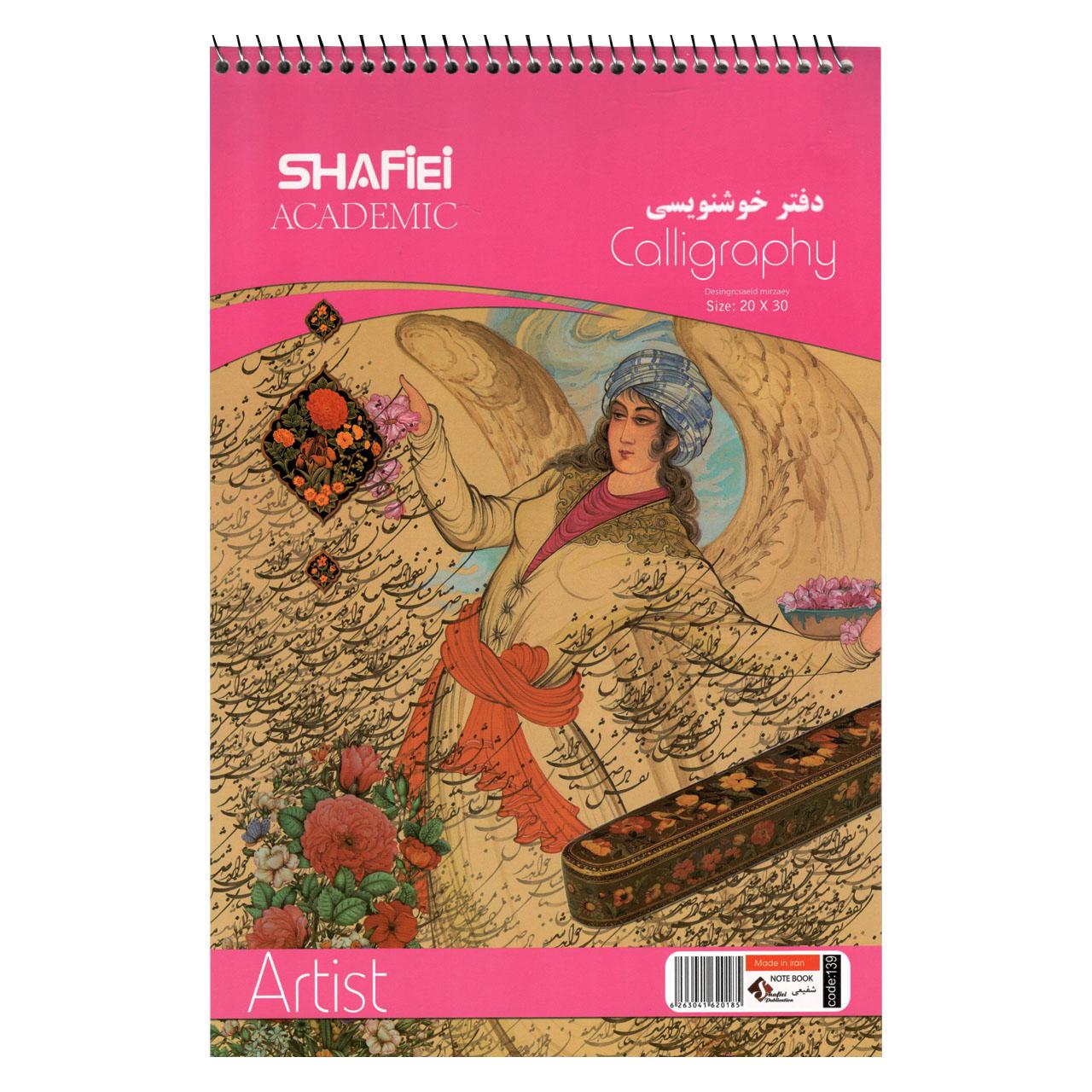 دفتر خوشنویسی شفیعی کد 139-5