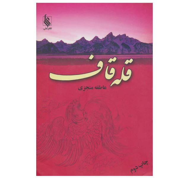 کتاب قله قاف اثر عاطفه منجزی نشر علی
