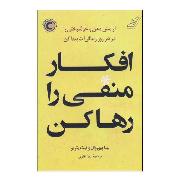 کتاب افکار منفی را رها کن اثر نینا پیوروال و کیت پتریو انتشارات کتاب کوله پشتی