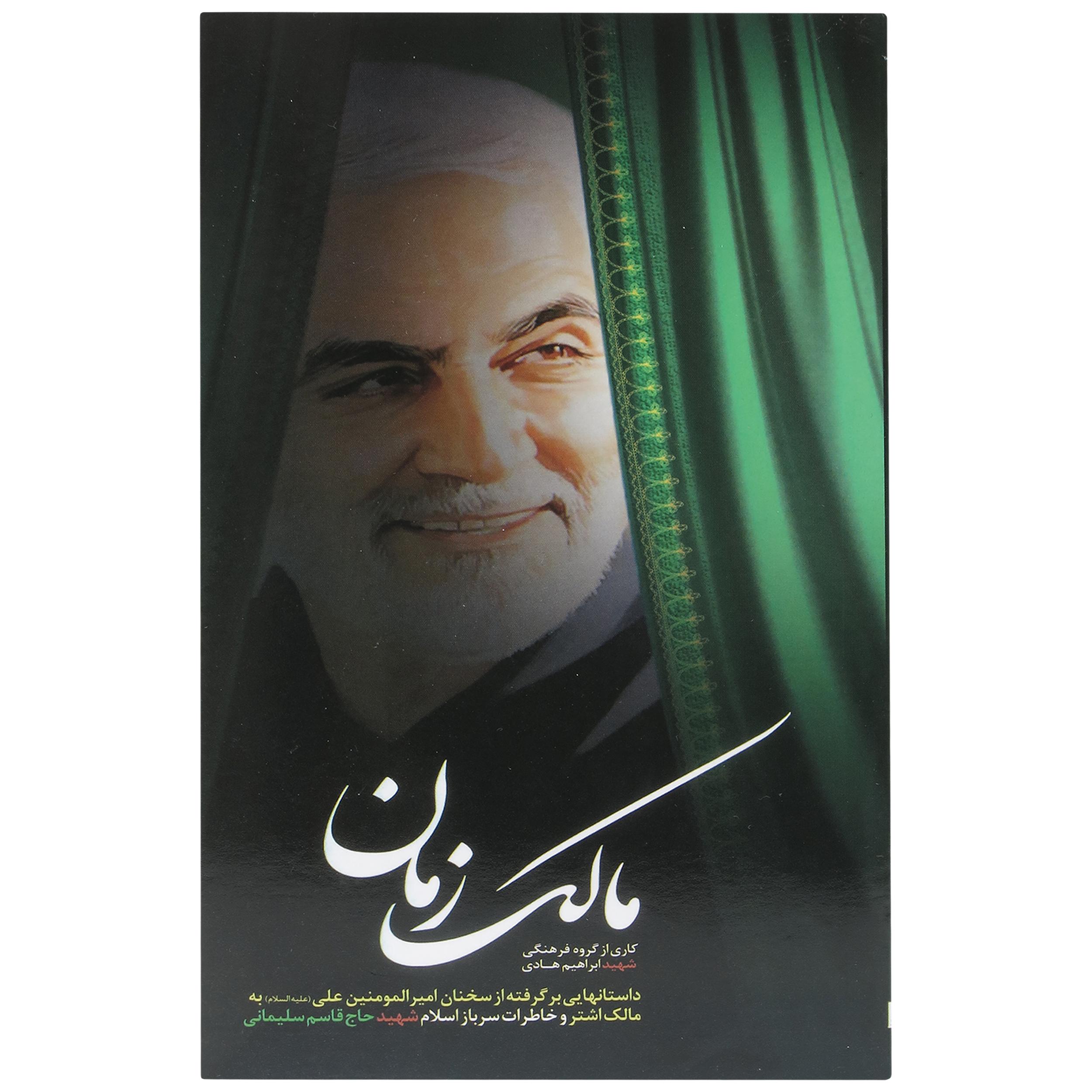 کتاب مالک زمان اثرگروه فرهنگی شهید ابراهیم هادی انتشارات شهید ابراهیم هادی