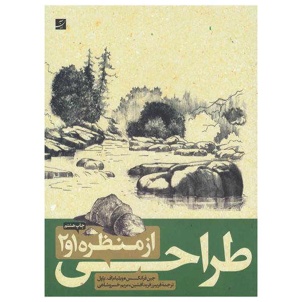کتاب طراحی از منظره 1و2 اثر جین فرانکس و ویلیام اف پاول نشر آبان