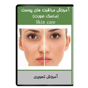 نرم افزار آموزش مراقبت های پوست ماسک صورت نشر دیجیتالی