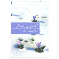 کتاب چاپی,کتاب چاپی انتشارات برکه خورشید