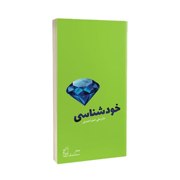 کتاب خودشناسی اثر دکتر علی اصغر احمدی انتشارات پرکاس