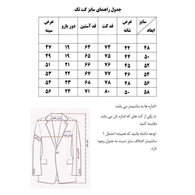 کت تک مردانه کد HS00102002