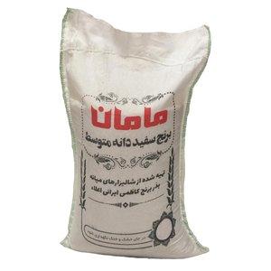 برنج میانه مامان - 5 کیلوگرم