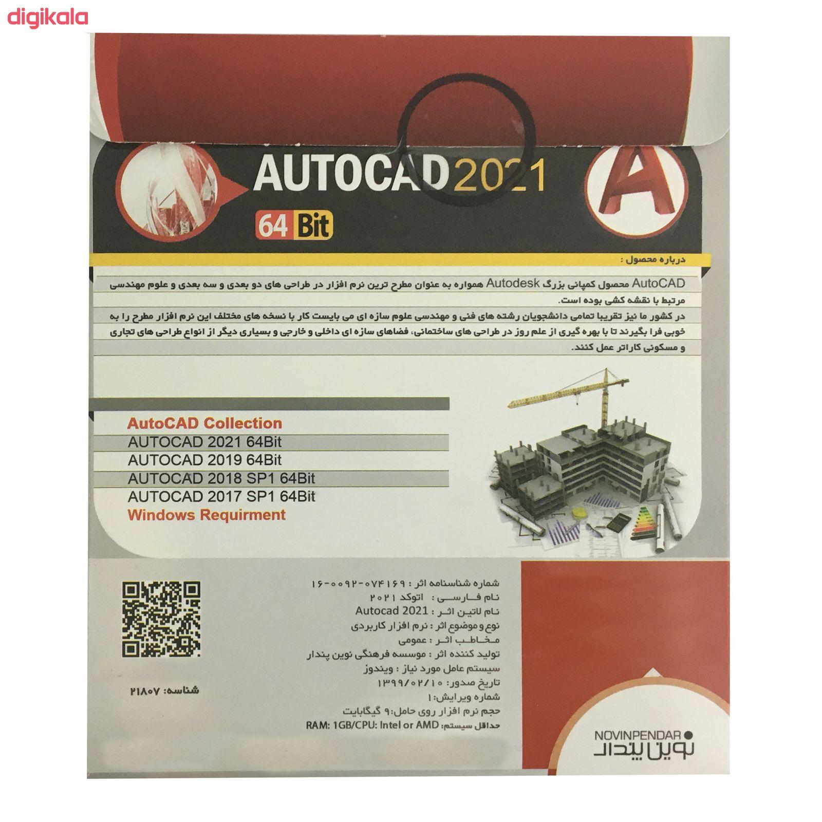 مجموعه نرم افزار Autocad 2021 Collection نشر نوین پندار main 1 1
