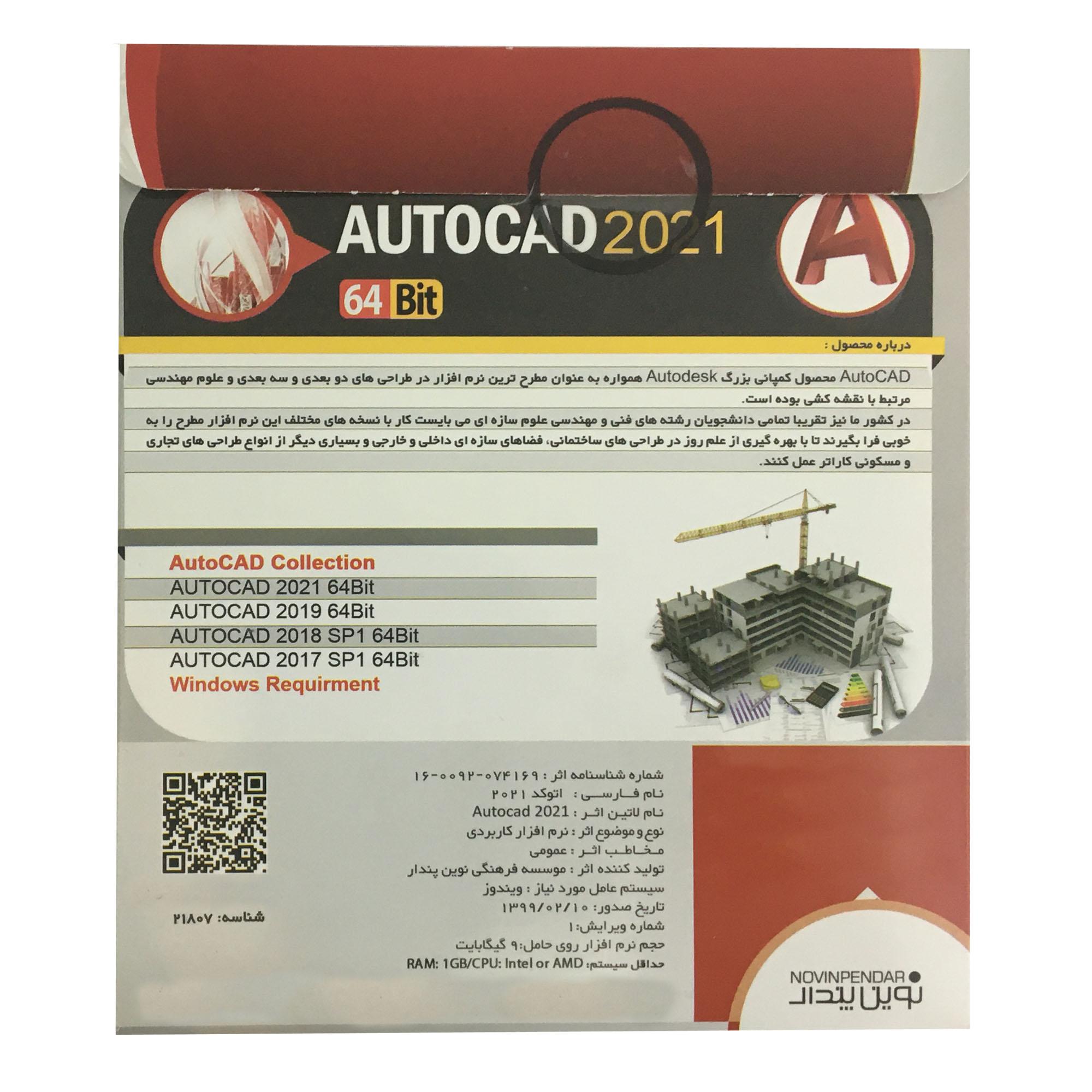 مجموعه نرم افزار Autocad 2021 Collection نشر نوین پندار thumb 1