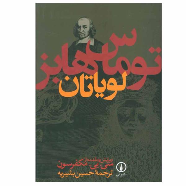 کتاب لویاتان اثر توماس هابز نشر نی