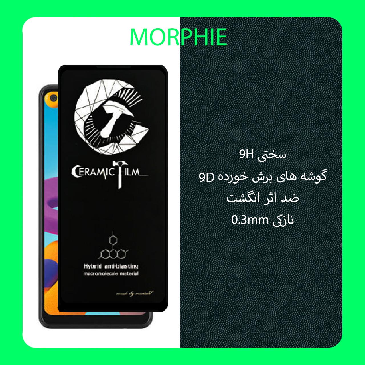 محافظ صفحه نمایش سرامیکی مورفی مدل MEIC_2 مناسب برای گوشی موبایل سامسونگ Galaxy A21 بسته 2 عددی