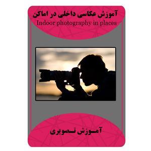 ویدئو آموزش عکاسی داخلی در اماکن نشر مبتکران