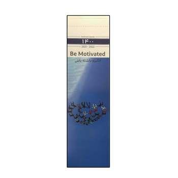 تقویم جیبی سال 1400 هیرمند مدل be motivated کد 113835