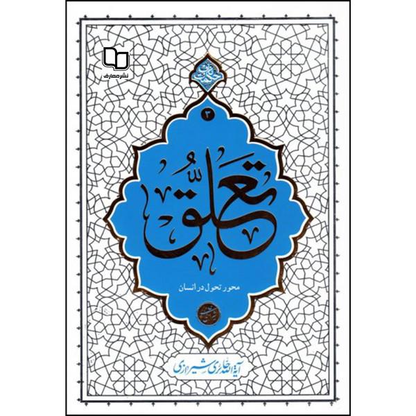 کتاب تعلق اثر آیه الله حائری شیرازی نشر معارف