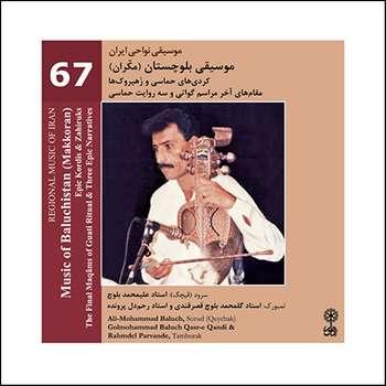 آلبوم موسیقی بلوچستان مکران موسیقی نواحی ایران ۶۷ اثر علیمحمد بلوچ نشر ماهور
