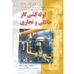 کتاب لوله کشی گاز خانگی و تجاری اثر مجتبی زنگنه انتشارات کتاب آوا