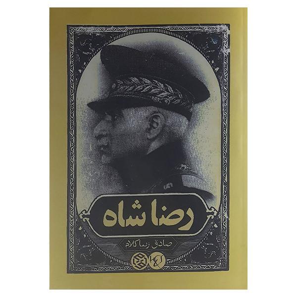 کتاب رضاشاه اثر صادق زیبا کلام انتشارات روزنه