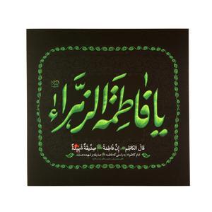 کارت دعوت طرح یا فاطمه الزهرا سلام الله علیها کد 1000336 بسته 10 عددی