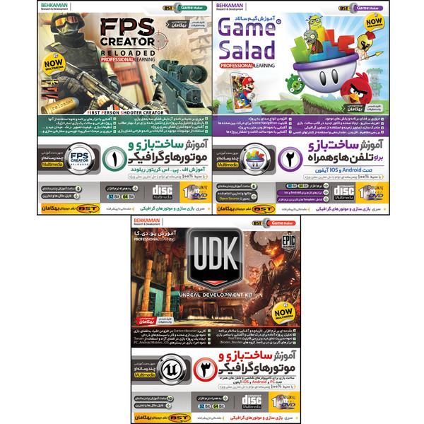 نرم افزار آموزش ساخت بازی با موتور UDK نشر بهکامان  بهمراه آموزش ساخت بازی برای اندروید با GAME SALAD
