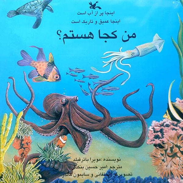 کتاب اینجا پر از آب است، اینجا عمیق و تاریک است، من کجا هستم؟ اثر مویرا باترفیلد انتشارات کانون پرورش فکری کودکان و نوجوانان