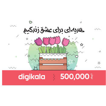کارت هدیه دیجی کالا به ارزش 500,000 تومان طرح لاله