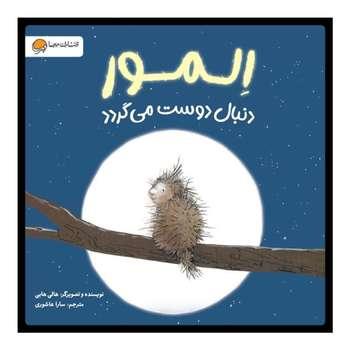 کتاب اِلمور دنبال دوست میگردد اثر هالی هابی انتشارات مهرسا