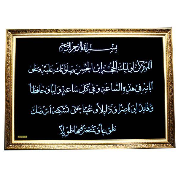تابلو فیروزه کوبی طرح دعای فرج کد 14