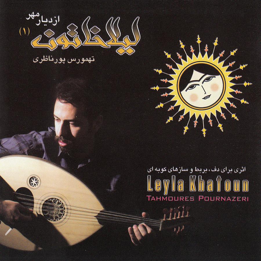 آلبوم موسیقی لیلا خاتون اثر تهمورس پورناظری نشر آوای نوین