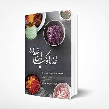 کتاب غذاها و گیاهان ضد درد اثر دکتر نیل بارنارد انتشارات کتاب درمانی
