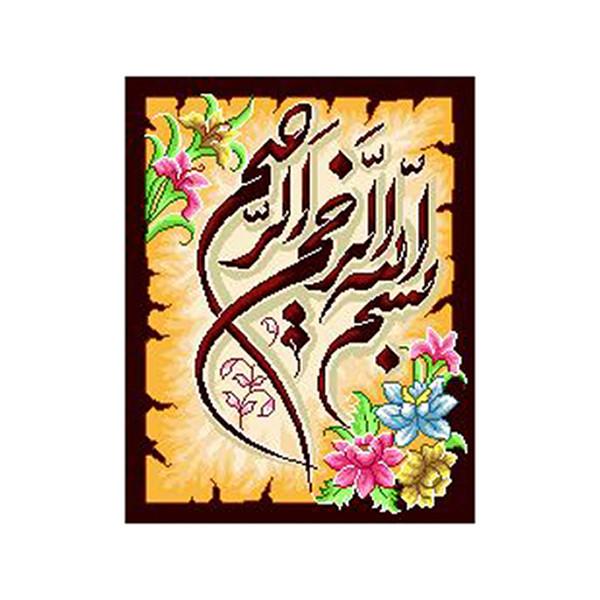 نخ و نقشه تابلو فرش مدل بسم الله الرحمن الرحیم