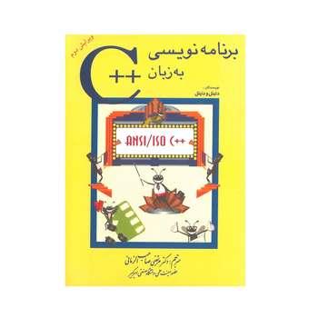 کتاب برنامه نویسی به زبان ++C اثر دایتل ودایتل انتشارات شیخ بهایی