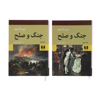 کتاب جنگ و صلح اثر لی یو تالستوی انتشارات نیلوفر دو جلدی